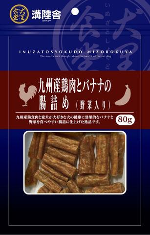 溝陸舎 九州産鶏肉とバナナ(野菜入り)の腸詰め 80g