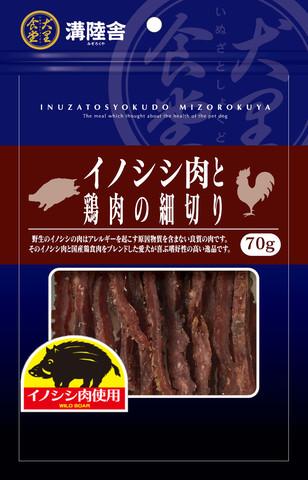 溝陸舎 国産イノシシ肉と鶏肉の細切り 70g