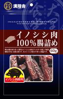 溝陸舎 国産イノシシ肉100%の腸詰 60g