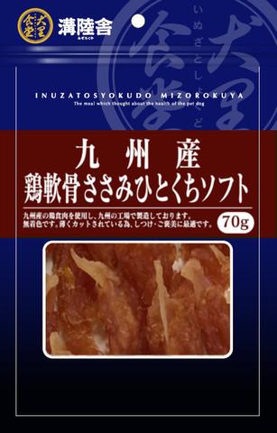 溝陸舎 九州産鶏軟骨ささみひとくちソフト 70g