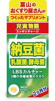 【P2倍・定価¥4,104→特別価格¥2,050】スッキリチャージ