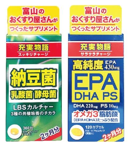 【P2倍・定価¥10,368→特別価格¥5,030】スッキリ・サラサラセット