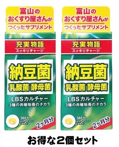 【P2倍・定価¥8,208→特別価格¥3,280】スッキリチャージ