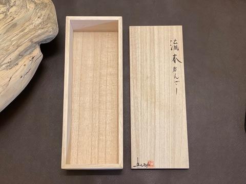 流木簪の桐箱