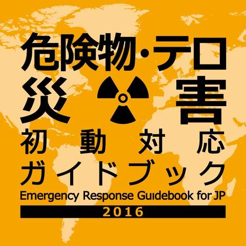 【書籍購入済みの方】2019年12月6日●危険物・テロ災害初動対応訓練・初級(HAZMAT研修)