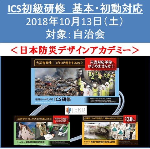 10月13日●ICS初級研修(基本・初動対応コース)対象:自治会