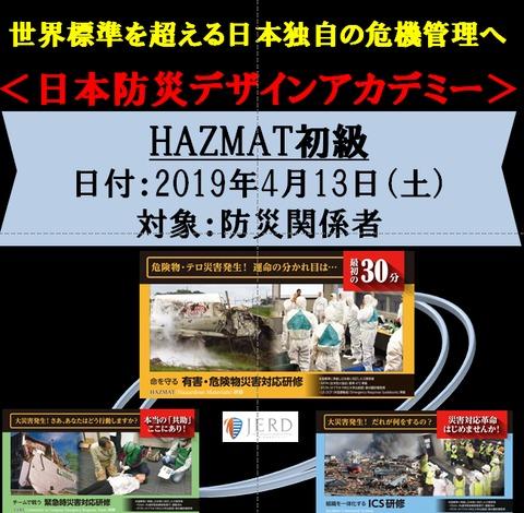 4月13日●総合HAZMAT対応初級研修