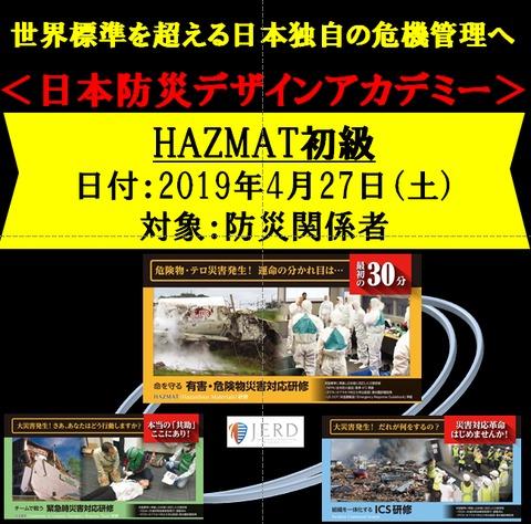 4月27日●総合HAZMAT対応初級研修