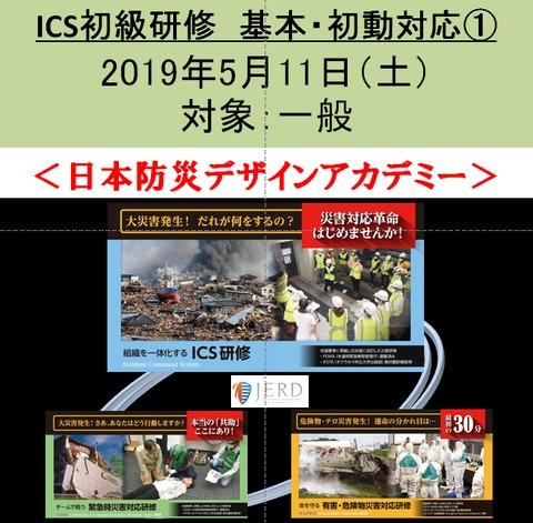 5月11日●ICS初級研修1(基本・初動対応コース)