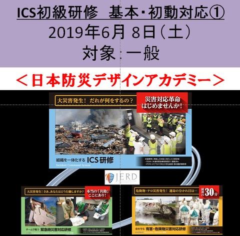 6月8日●ICS初級研修1(基本・初動対応コース)