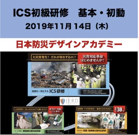 2019年11月14日●ICS初級研修1(基本・初動対応コース)