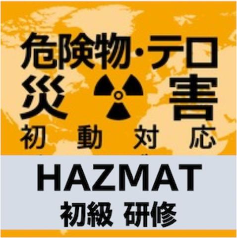 2019年12月6日●危険物・テロ災害初動対応訓練・初級(HAZMAT研修)書籍付き
