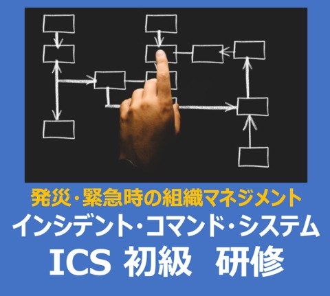 2021年6月8日(火) ICS初級研修(基本・初動対応コース)