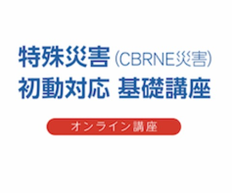 【オンライン講座】特殊災害CBRNE・初動対応(旧/ HAZMAT)研修 いつでも始められます(6月開講)