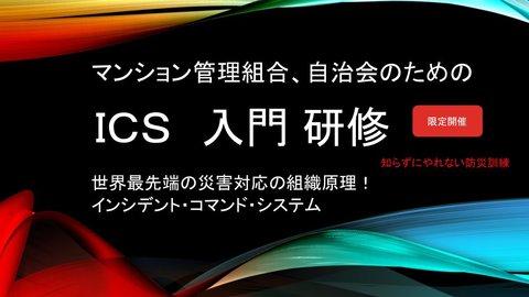 2020年10月31日●ICS初級研修(基本・初動対応コース)対象:マンション,自治会向けICS