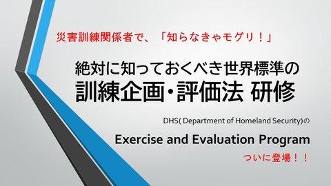 2020年12月8日【完全世界標準】訓練企画・評価法(HSEEP)研修