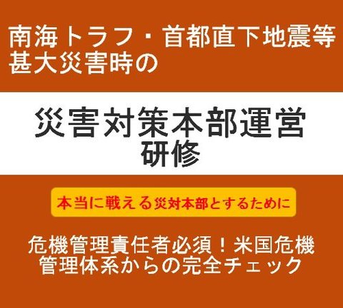 2021年4月10日(金)災害対策本部運営研修 世界標準に日本の特質をプラスした本部運営のあり方