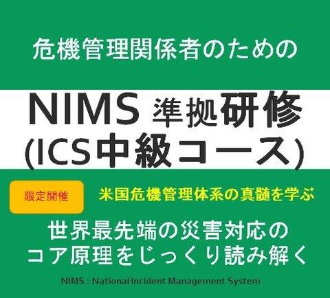 2021年4月15日(木)NIMS準拠研修(ICS中級コース) ここでしか学べない危機管理の真髄