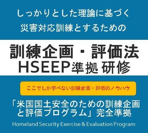 2021年4月23日(金)訓練企画・評価法(HSEEP)研修 正しい訓練の作り方と評価の仕方