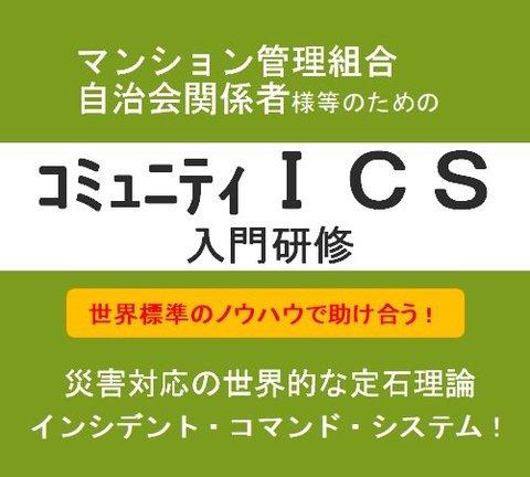 2021年5月8日(土) マンション管理組合・自治会等  コミュニティICS入門研修