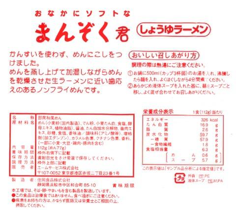しょうゆラーメン112g(30袋)