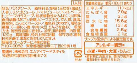 ビーンズミートソース120g(10袋)