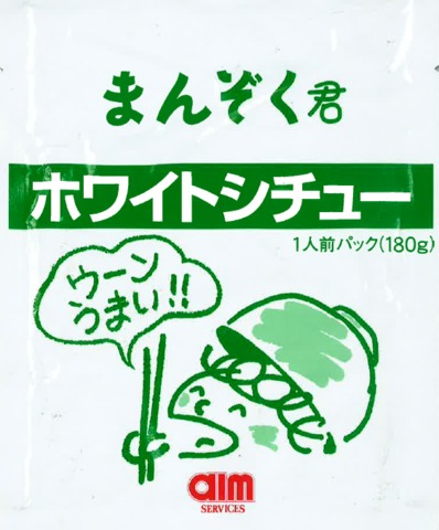 ホワイトシチュー180g(10袋)
