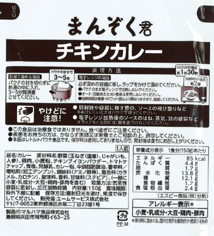 チキンカレー150g(20袋)
