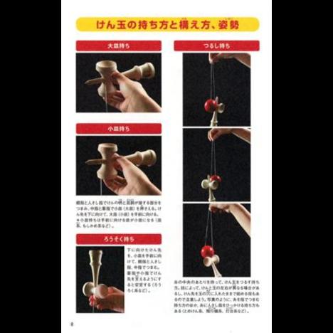 「けん玉の技123」(本)