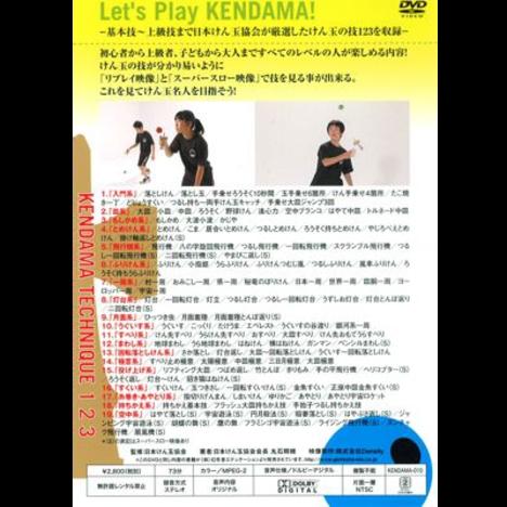 「けん玉の技123」(DVD)