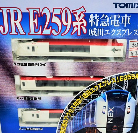 JR E259系 成田エクスプレス 基本3両
