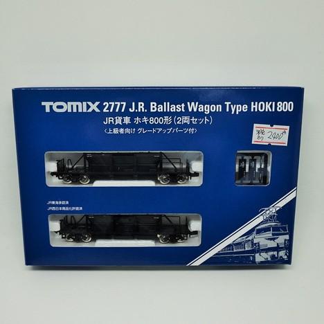 JR貨車 ホキ800形(2両セット)(上級者向グレードアップパーツ付)