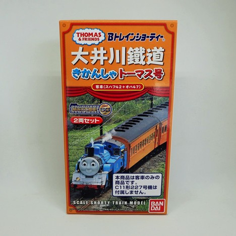 大井川鉄道 機関車トーマス号 2両セット(客車2両のみ)