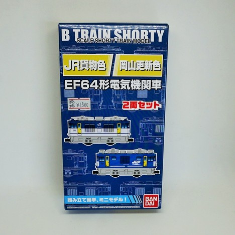 EF64形電気機関車0番台・1000番台貨物更新色 2両セット ユニット別売り