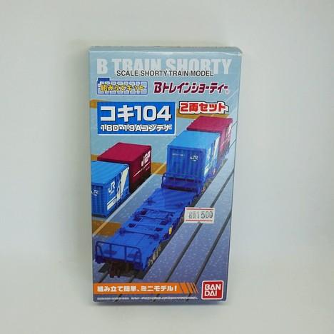コキ100系 コンテナ貨車 コキ104形 2両セット