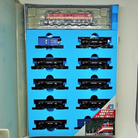 西武鉄道E852・新製時ワフ101タキ1900 11両セット