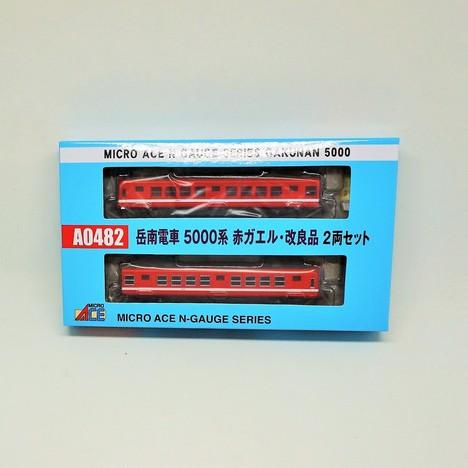 岳南電車 5000系 赤ガエル・改良品 2両セット