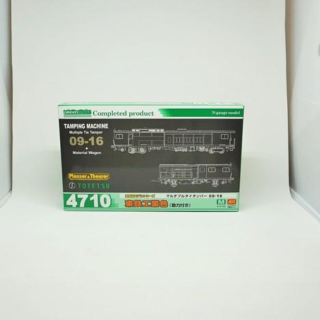 マルチプルタイタンパー 09-16 東鉄工業色 M付
