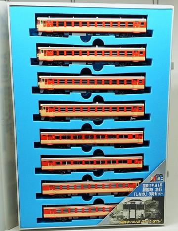 国鉄キハ91系 新製時急行しなの 8両セット