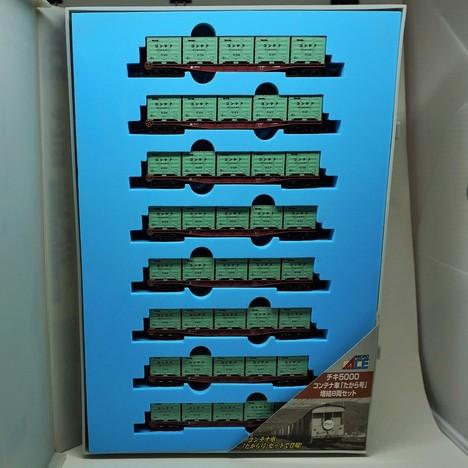 チキ5000コンテナ車 「たから号」増結8両セット