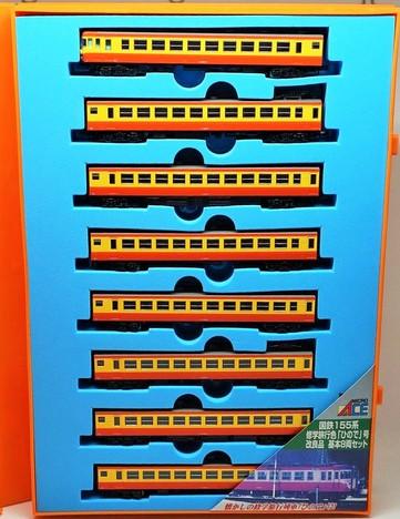 国鉄155系 修学旅行色「ひので」号・改良品基本8両セット