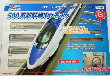 500系新幹線「のぞみ」 Nゲージスターターセット・スペシャル