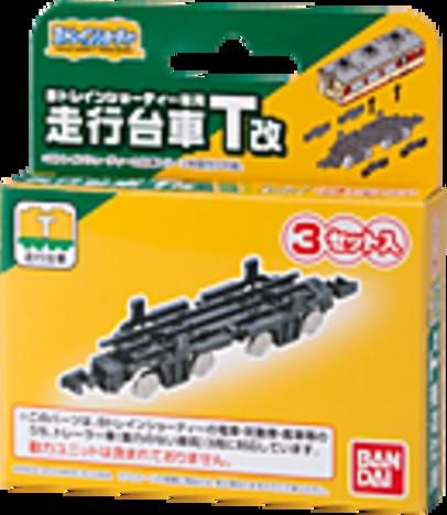 走行台車T(金属車輪) 3セット分(6個いり)