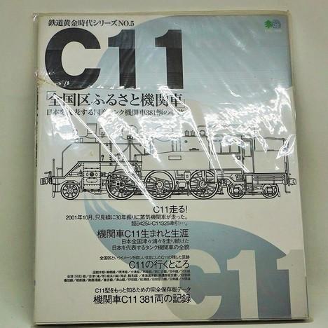 """枻(えい)出版社「C11""""全国区ふるさと機関車""""」"""