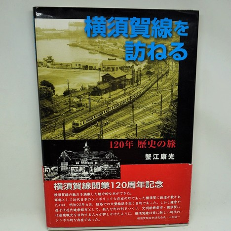 交通新聞社「横須賀線を訪ねる」