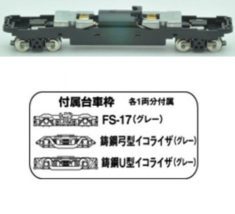 動力ユニット 17m級A 1両分・鉄コレ用