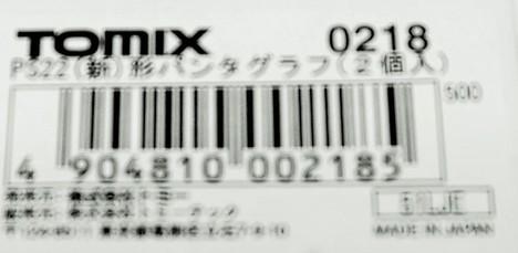 PS23 パンタグラフ2個入り (EF81)