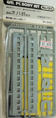 国鉄 オハ61形式形式 (台車別売TR11) 1両分 キット