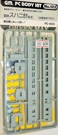 国鉄スハニ61形式(台車別売TR11)1両分