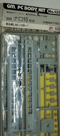 国鉄ナロ10形式(台車別売TR50)1両分